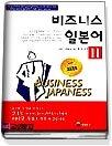 비즈니스 일본어 2 TAPE:10 (교재별매)