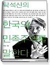 탁석산의 한국의 민족주의를 말한다