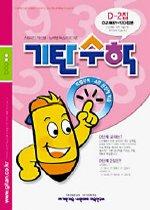 [한정판매] 기탄 수학 D단계 2집 - 유아, 초등 1