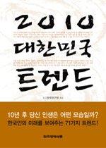 2010 대한민국 트렌드