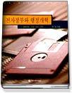 전자정부와 행정개혁