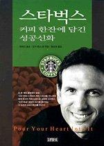 "<font title=""스타벅스 - 커피 한잔에 담긴 성공신화 (개정판)"">스타벅스 - 커피 한잔에 담긴 성공신화 (개...</font>"