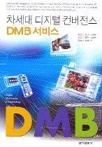 DMB 서비스 - 차세대 디지털 컨버전스