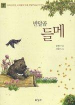 반달곰 들메 (하늘재어린이)