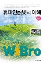 WiBro 휴대 인터넷의 이해 (개정판)