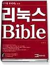 리눅스 Bible - 시스템관리자를 위한