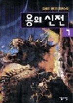 용의 신전 7 - 완결