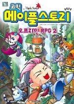 코믹 메이플스토리 - 오프라인 RPG 2