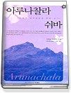 아루나찰라 쉬바(영혼의소리02)