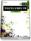한국문학의 관계론적 이해