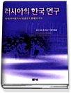러시아의 한국 연구