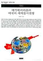 메가테러리즘과 미국의 세계질서전쟁
