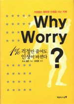 """<font title=""""Why Worry? - 1% 걱정만 줄여도 인생이 바뀐다"""">Why Worry? - 1% 걱정만 줄여도 인생이 바...</font>"""