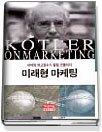 필립 코틀러의 미래형 마케팅