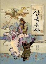 일연스님과 박재동의 만화 삼국유사 1