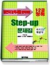 Step-up 문제집 1,2급 청해 - 일본어 능력시험 완벽대응 (교재+TAPE:1)