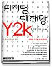 ������ ����� Y2K