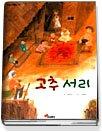 고추 서리 (눈높이책꽃이11)