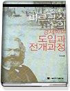 "<font title=""한국에서 마르크스주의 경제학의 도입과 전개과정"">한국에서 마르크스주의 경제학의 도입과 전...</font>"