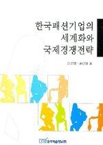 한국패션기업의 세계화와 국제경쟁전략