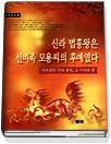 신라 법흥왕은 선비족 모용씨의 후예였다 : 기마족의 신라 통치, 그 시작과 끝