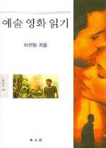 예술 영화 읽기