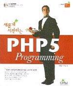 새롭게 시작하는 PHP 5 Programming (CD:1)