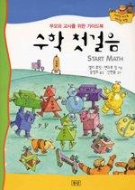 부모와 교사를 위한 가이드북