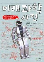 미래 과학 사전