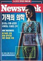 기적의 의학-뉴스위크 한국판 특별호 10