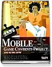 MOBILE GAME CONTENTS PROJECT (제안,디자인,개발)