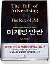 마케팅 반란