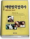 대한민국건국사 - 해방 3년의 정치사