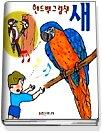 새 (핸드백그림책9)