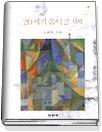 20세기 음악 : 시학. 2