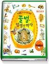 지혜롭고 유익한 일꾼 꿀벌의 일생과 역사
