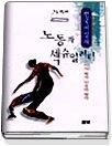 한국여성의 노동과 섹슈얼리티 : 여자 팔자 뒤웅박 팔자