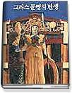 그리스 문명의 탄생