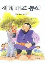 세계 대표 동화 - 행복한 왕자외 26편