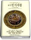 완역 반지제왕 2 - 반지원정대 (하)
