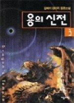 용의 신전 3