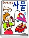 사무 (핸드백그림책10)