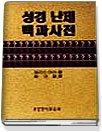 성경 난제 백과사전