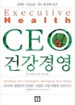 CEO 건강경영 - 위대한 기업으로 가는 첫 번째 조건