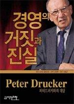 경영의 거짓과 진실 - 드러커가 말하는
