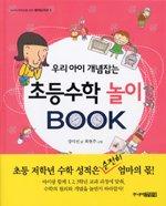 우리아이 개념잡는 초등수학 놀이 BOOK