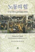 "<font title=""노동의 힘 - 1870년 이후의 노동자운동과 세계화"">노동의 힘 - 1870년 이후의 노동자운동과 ...</font>"