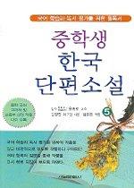 중학생 한국 단편소설 5