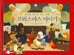 크리스마스 이야기 - 레고로 만나는 예수 탄생
