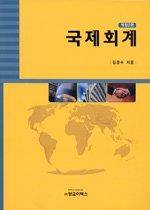 국제회계 (개정2판)
